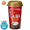 【送料無料】【チルド(冷蔵)商品】雪印メグミルク Office Partner GABA COCOA(オフィスパートナー ギャバココア) 200g…