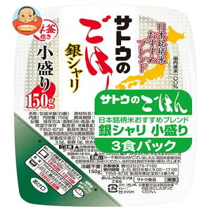 送料無料 【2ケースセット】サトウ食品 サトウのごはん 銀シャリ 小盛り 3食パック (150g×3食)×12個入×(2ケース) ※北海道・沖縄は別途送料が必要。