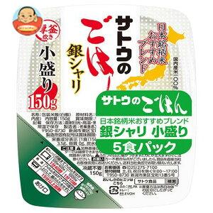 送料無料 【2ケースセット】サトウ食品 サトウのごはん 銀シャリ 小盛り 5食パック (150g×5食)×12個入×(2ケース) ※北海道・沖縄は別途送料が必要。