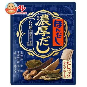 味の素 ほんだし濃厚だし(スティック6本入り) 48g(8g×6袋)×15袋入