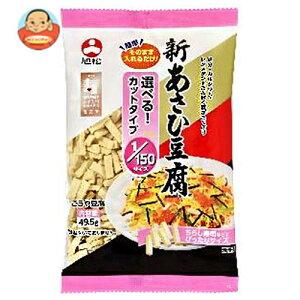 旭松食品 新あさひ豆腐1/150サイズ 49.5g×10袋入