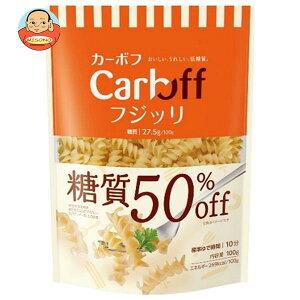 【送料無料】【2ケースセット】はごろもフーズ CarbOFF(カーボフ) フジッリ 100g×30袋入×(2ケース) ※北海道・沖縄は別途送料が必要。