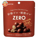 【送料無料】【2ケースセット】ロッテ ゼロ シュガーフリーチョコレートクリスプ 28g×10袋入×(2ケース) ※北海道・…