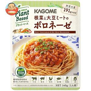 送料無料 カゴメ 根菜と大豆ミートのボロネーゼ 140g×30個入 ※北海道・沖縄は別途送料が必要。