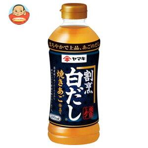 送料無料 ヤマキ 割烹白だし焼きあご仕立て 500mlペットボトル×12本入 ※北海道・沖縄は別途送料が必要。