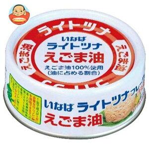 送料無料 【2ケースセット】いなば食品 ライトツナ えごま油 70g缶×24個入×(2ケース) ※北海道・沖縄は別途送料が必要。