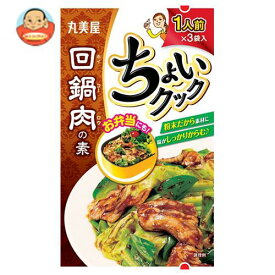 丸美屋 ちょいクック 回鍋肉の素 31.5g(10.5g×3袋)×10箱入