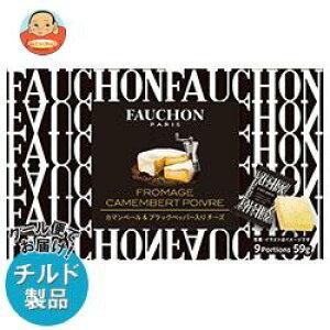 送料無料 【2ケースセット】【チルド(冷蔵)商品】QBB FAUCHON(フォション) カマンベール&ブラックペッパー入りチーズ 59g(9個入)×8個入×(2ケース) ※北海道・沖縄は別途送料が必要。