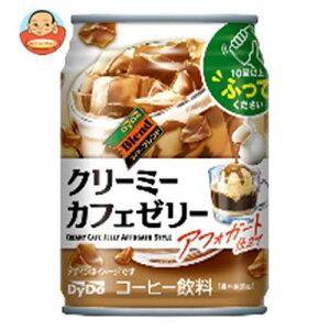 ダイドー ブレンド クリーミーカフェゼリー 240g缶×24本入
