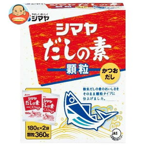 送料無料 【2ケースセット】シマヤ だしの素 顆粒 (180g×2)×12袋入×(2ケース) ※北海道・沖縄は別途送料が必要。
