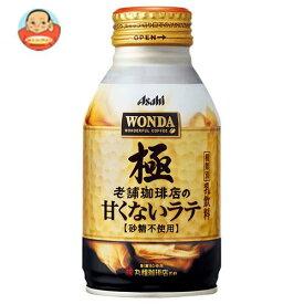 アサヒ飲料 WONDA(ワンダ) 極 老舗珈琲店の甘くないラテ 260gボトル缶×24本入