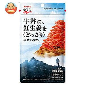 送料無料 【2ケースセット】永谷園 牛丼に、紅生姜をどっさり乗せてみた。 26g×10袋入×(2ケース) ※北海道・沖縄は別途送料が必要。