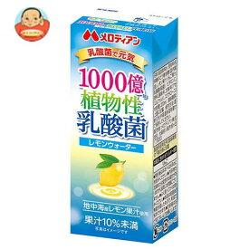メロディアン 1000億個 植物性乳酸菌 レモンウォーター 200ml紙パック×24本入