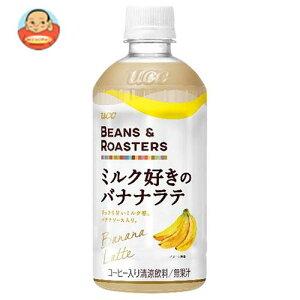 ビーンズ&ロースターズ ミルク好きのキャラメルラテ 450ml×24本 PET