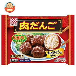 送料無料 【冷凍商品】ケイエス冷凍食品 国産肉 肉だんご 8個×12袋入 ※北海道・沖縄県・離島は配送不可。