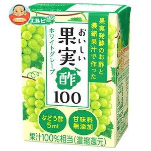 送料無料 【2ケースセット】エルビー おいしい果実酢100 ホワイトグレープ 125ml紙パック×24本入×(2ケース) ※北海道・沖縄は別途送料が必要。