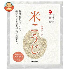 送料無料 【2ケースセット】マルコメ プラス糀 国産米使用 乾燥米こうじ 300g×10袋入×(2ケース) ※北海道・沖縄は別途送料が必要。