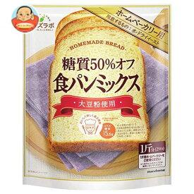 送料無料 【2ケースセット】マルコメ ダイズラボ 糖質オフ 食パンミックス 290g×10袋入×(2ケース) ※北海道・沖縄は別途送料が必要。