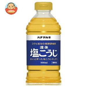 送料無料 ハナマルキ 業務用 液体塩こうじ 500mlペットボトル×8本入 ※北海道・沖縄は別途送料が必要。