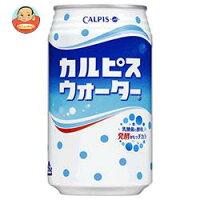 カルピスカルピスウォーター350g缶×24本入
