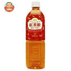 サンガリア 紅茶姫 ストレートティー 900mlペットボトル×12本入