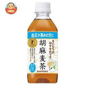 サントリー 胡麻麦茶【特定保健用食品 特保】 350mlペットボトル×24本入