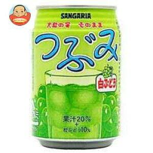 つぶみ白ぶどう 280g×24本 缶