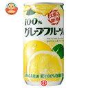 サンガリア 100% グレープフルーツジュース 190g缶×30本入