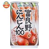 JAふらの富良野にんじん100160g缶×30本入