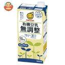 【賞味期限17.9.15】マルサンアイ 有機豆乳 無調整 1000ml紙パック×12(6×2)本入