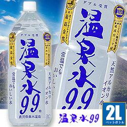 【送料無料】【2ケースセット】エスオーシー 温泉水99 2Lペットボトル×6本入×(2ケース) ※北海道・沖縄は別途送料が必要。