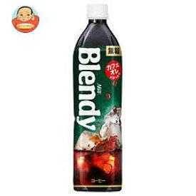 送料無料 【2ケースセット】AGF ブレンディ ボトルコーヒー 無糖 900mlペットボトル×12本入×(2ケース) ※北海道・沖縄は別途送料が必要。