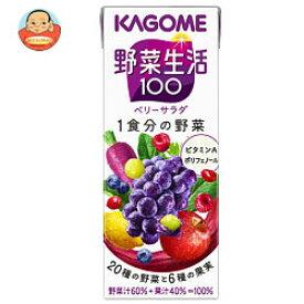 カゴメ 野菜生活100 ベリーサラダ 200ml紙パック×24本入