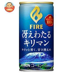 キリン FIRE(ファイア) 冴えわたるキリマン 185g缶×30本入