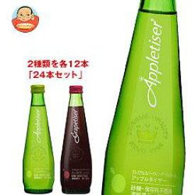 リードオフジャパン アップルタイザー バラエティ2種セット(アップルタイザー・グレープタイザー) 275ml瓶×24(2×12)本入