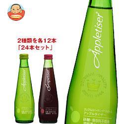 リードオフジャパン アップルタイザー バラエティ3種セット(アップルタイザー・ペアタイザー・グレープタイザー) 275ml瓶×24本入