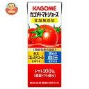【送料無料】【2ケースセット】カゴメ トマトジュース 食塩無添加(濃縮トマト還元)【機能性表示食品】 200ml紙パック…