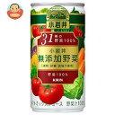 キリン 小岩井 無添加野菜 31種の野菜100% 190g缶×30本入
