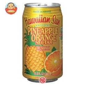 送料無料 【2ケースセット】ハワイアンサン パイナップル・オレンジ・ネクター 340ml缶×24本入×(2ケース) ※北海道・沖縄は別途送料が必要。