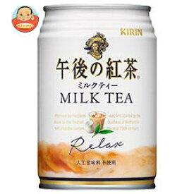 送料無料 【2ケースセット】キリン 午後の紅茶 ミルクティー 280g缶×24本入×(2ケース) ※北海道・沖縄は別途送料が必要。