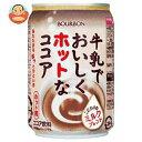 ブルボン 牛乳でおいしくホットなココア 280g缶×24本入