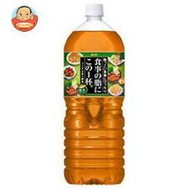 【7月26日(金)1時59まで全品対象 最大200円OFFクーポン発行中】アサヒ飲料 食事の脂にこの1杯。緑茶ブレンド 2Lペットボトル×6本入