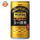 アサヒ飲料 WONDA(ワンダ) 金の微糖 185g缶×30本入