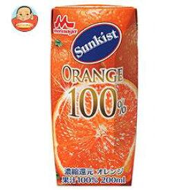 【送料無料】【2ケースセット】森永乳業 サンキスト 100%オレンジ(プリズマ容器) 200ml紙パック×24本入×(2ケース) ※北海道・沖縄は別途送料が必要。