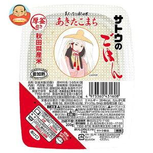 サトウのごはん 秋田県産あきたこまち 200g×20個
