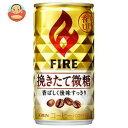 キリン FIRE(ファイア) 挽きたて微糖 185g缶×30本入