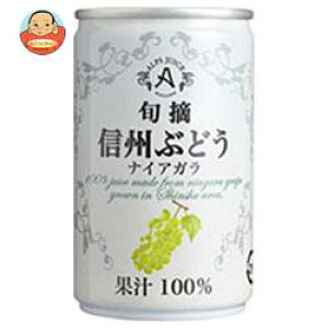 送料無料 【2ケースセット】アルプス 信州ぶどう ナイアガラジュース 160g缶×16本入×(2ケース) ※北海道・沖縄は別途送料が必要。