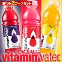 【送料無料】コカコーラ グラソー ビタミンウォーター 選べる2ケースセット 500mlペットボトル×24(12×2)本入 ※北…