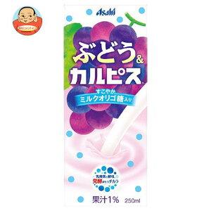 送料無料 アサヒ飲料 ぶどう&カルピス 250ml紙パック×24本入 ※北海道・沖縄は別途送料が必要。
