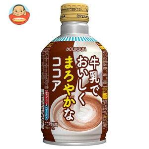 送料無料 ブルボン 牛乳でおいしくまろやかなココア 280gボトル缶×24本入 ※北海道・沖縄は別途送料が必要。